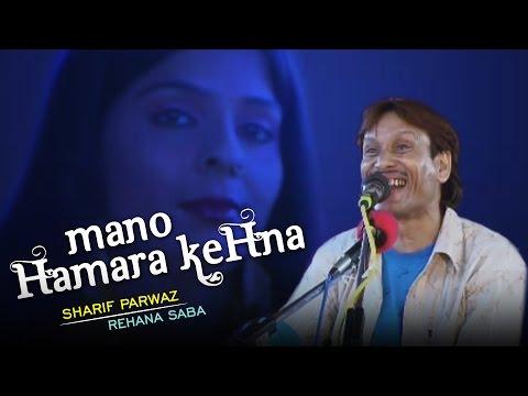 Mano Hamara Kehna | मानो हमारा कहना | Sharif Parwaz V Rehana Saba | Qawwali Song | Qawwali Muqabla