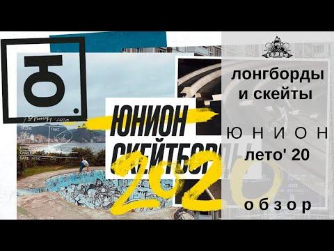 Лонгборды и скейты ЮНИОН лето 2020: обзор