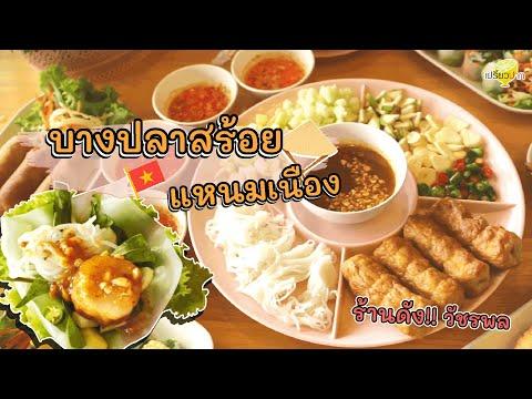 อาหารเวียดนาม ร้านดังวัชรพล l บางปลาสร้อยแหนมเนือง l เปรี้ยวปากรีวิว
