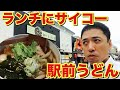 バクバクいっちゃえ!コスパの良い手打ちうどん「麺や BAKU(松本駅前)」