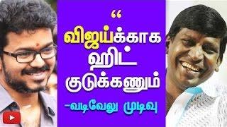 vuclip Vadivelu decision for Ilayathalapthy Vijay| Vijay61 |Tamil|cinema news | Movie news|Kollywood news|