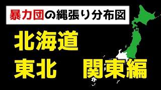 全国の暴力団勢力図【北海道・東北・関東】