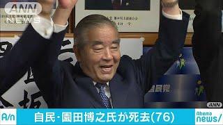 園田博之衆院議員(76)死去 村山内閣で官房副長官(18/11/11)
