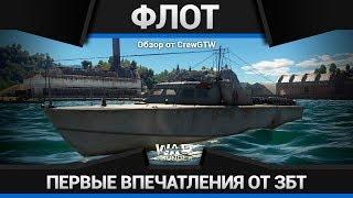 ФЛОТ WAR THUNDER В ЗБТ - ПЕРВЫЕ ВПЕЧАТЛЕНИЯ