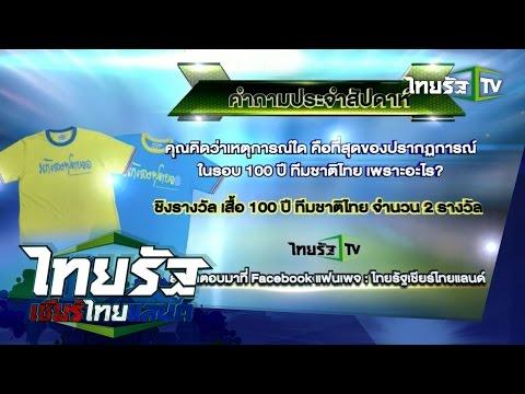 ไทยรัฐเชียร์ไทยแลนด์ | ปฏิทินกีฬาเชียร์ไทย ในรอบสัปดาห์ 21 พ.ย. - 28 พ.ย.58 | 21-10-58 | 1/4