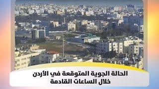 الحالة الجوية المتوقعة في الأردن خلال الساعات القادمة