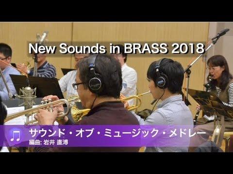 「サウンド・オブ・ミュージック・メドレー」 - 『ニュー・サウンズ・イン・ブラス 2018』より
