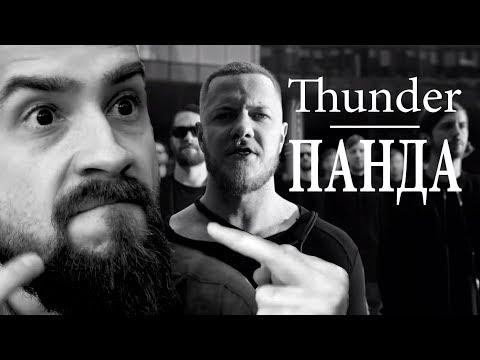 Imagine Dragons feat Пора Валить — Thunder-Панда (full version) mix cover