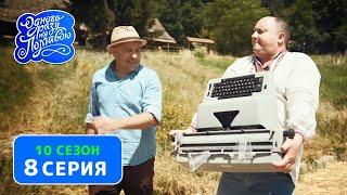 Однажды под Полтавой. Мемуары - 10 сезон, 8 серия | Сериал комедия 2020
