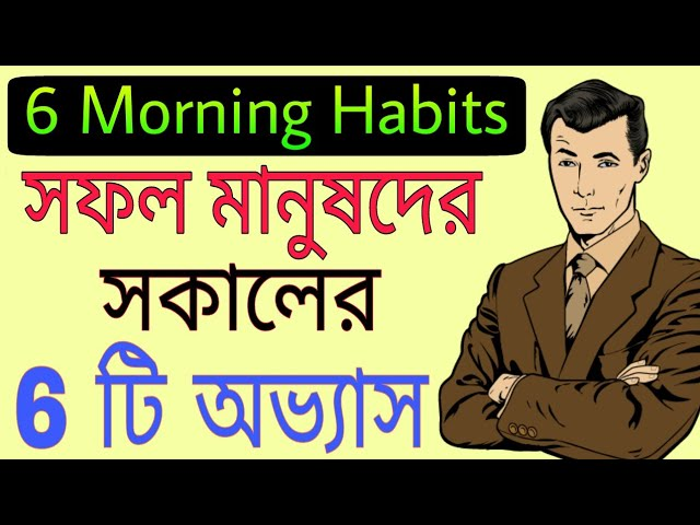 6 morning habits of Successful people in Bengali | Powerful Bangla Motivational Video