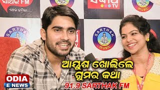 MASTI WITH SERIAL ACTOR JYOTI || 91.9 SARTHAK FM
