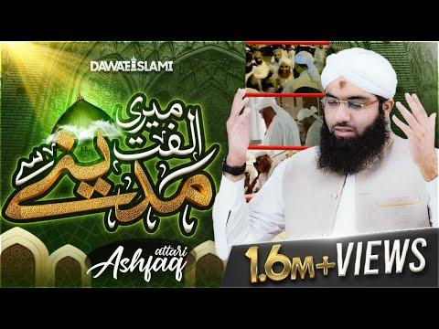 Meri Ulfat Madine Se Yunhi Nahi - New Safar e Madina  Naat 2019   Muhammad Ashfaq Attari