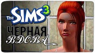 ИЗМЕНА В ДЕНЬ СВАДЬБЫ - The Sims 3 ЧЕЛЛЕНДЖ - ЧЕРНАЯ ВДОВА, #25