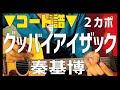 ■コード譜■ グッバイ・アイザック / 秦基博 (宇宙兄弟) ギターコード