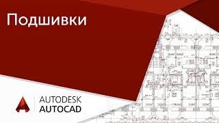 [Урок AutoCAD] Подшивки в Автокад.  Коллективная работа над проектом.