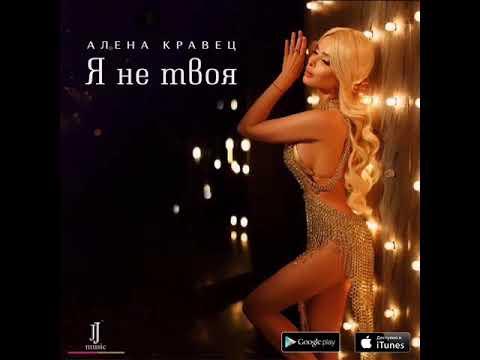 Алёна Кравец - Я Не Твоя Новинки 2018
