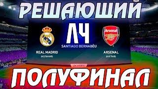 FIFA 16 Карьера за REAL MADRID #59 РЕШАЮЩИЙ ПОЛУФИНАЛ ЛЧ!!!