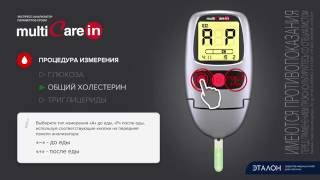 Портативный Экспресс-анализатор параметров крови «multiCare-in»