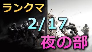 【Rainbow Six Siege】 2/17 夜の部 【配信転送 / 自由参加型】