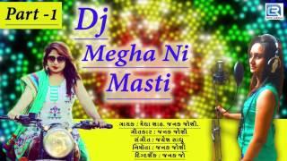 Video 2017 Latest Gujarati Song   Dj Megha Ni Masti   Part 01   Janak Joshi   DJ Mix Song   RDC Gujarati download MP3, 3GP, MP4, WEBM, AVI, FLV Juni 2018