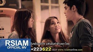 แฟนฉันขยันนอกใจ - ยิ้ม อาร์ สยาม [Official MV]
