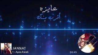 Jannat … Aiza Araab - With Lyrics | جنات … عايزة اقرب - بالكلمات