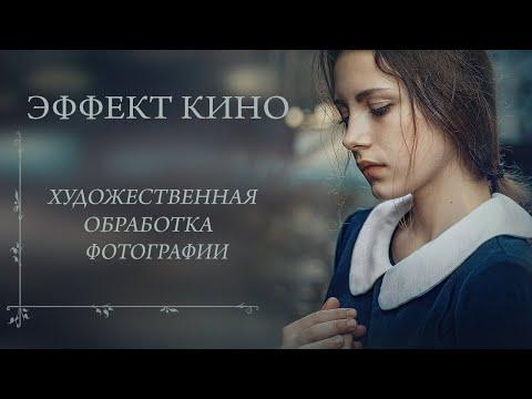 ЭФФЕКТ КИНО.ХУДОЖЕСТВЕННАЯ ОБРАБОТКА ФОТОГРАФИИ.(3)
