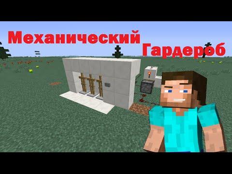 видео: Механический гардероб в Minecraft 1.8.8 [МЕХАНИЗМЫ]