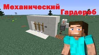 Механический гардероб в Minecraft 1.8.8 [МЕХАНИЗМЫ](Ребят, если вам понравилось мое видео, прошу вас поставить лайк и подписаться! ------------------------------------------------------..., 2015-09-01T15:53:03.000Z)