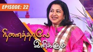 Ninaithale Inikkum | (05/04/2015) | Radhika Sarathkumar Interview | [Epi- 22]