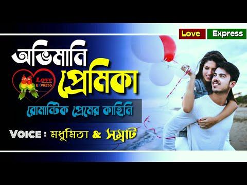 Happy New Year - 2019   হ্যাপি নিউ ইয়ার- Romantic Bangla Love Story -Madhumita & Samrat-Love Express