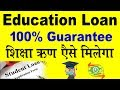Education loan kaise le ? Explanation in hindi