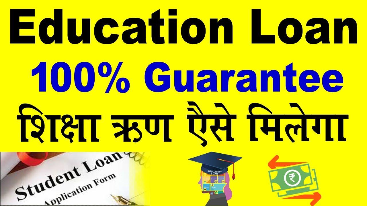 Education loan kaise le ? Explanation in hindi - YouTube