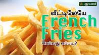 வீட்டிலேயே French Fries செய்வது எப்படி? Azhaikalam Samaikalam | Puthuyugam TV
