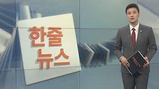 """[한줄뉴스] """"채소류 가격 상승…비축물량 출하해 수급안정"""" 外 / 연합뉴스TV (YonhapnewsTV)"""
