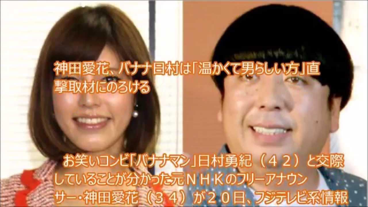 神田愛花、バナナ日村は「温かくて男らしい方」