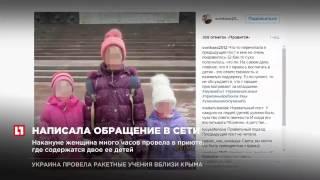 Приемная мать в Зеленограде опубликовала обращение в инстаграме