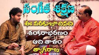 Learn How to Sing || Carnatic Music Class-2018  || Vyzarsu Balasubrahmanyam,Rohith