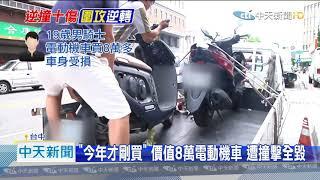 20200929中天新聞 控遭「逼車圍攻」 7旬肇事女駕駛:被車推著走