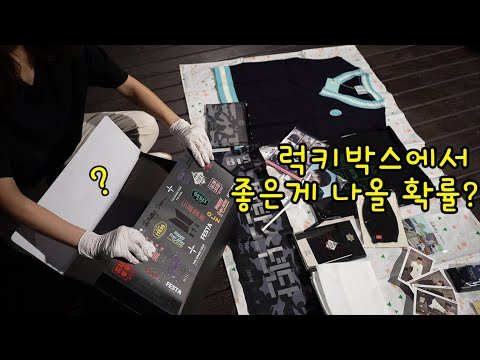 Was BTS Lucky Box just a marketing to clear out the stocks?