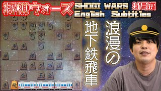 【#043】(対局編)対角交換型振り飛車 地下鉄飛車で撃退 SHOGI WARS