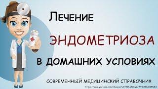 видео Лечение аденомиоза в домашних условиях