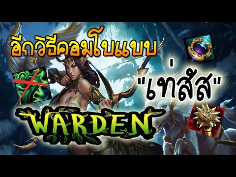 Emerald Warden - อีกคอมโบที่มาใหม่ ไฟแรง วัยรุ่นชอบ ►EP. 80 - [TMP HON]