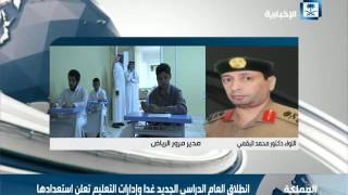 اللواء البقمي: إدارة مرور منطقة الرياض أعدت خطة متكاملة لاستقبال العام الدراسي الجديد