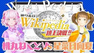 YouTube動画:辿り着け!Wikipedia頂上決戦!!〜桃丸ねくとVS星菜日向夏〜