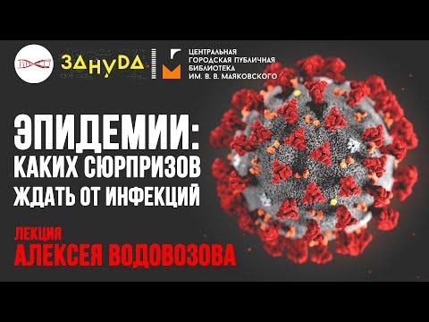 Эпидемии: каких сюрпризов ждать от инфекций?