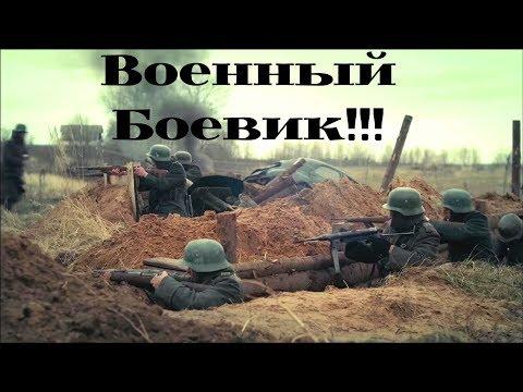 МЕСТЬ ЗА ВЧЕРА, БОЙНЯ ЗА ЗАВТРА! 1 часть. Военный Боевик-Детектив. Убить Сталина