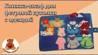 Шкаф-книжка для фетровой куколки с одеждой