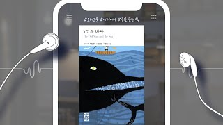 [오디오북 제작] 노인과 바다, 어니스트 헤밍웨이 : …