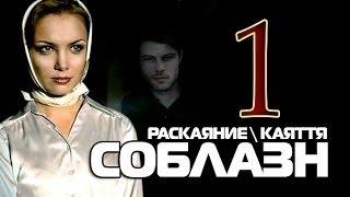 Соблазн 1 серия (Раскаяние  Каяття - сериал 2014) мело